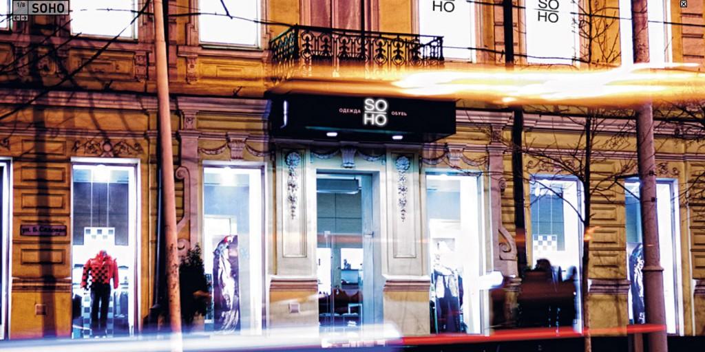 Дизайн интерьера бутика SOHO